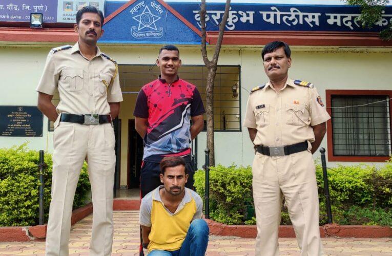 बारामती तालुक्यात खून केलेला फरार आरोपी कुरकुंभ पोलिसांनी केला गजाआड : कुरकुंभ पोलिसांची कामगिरी कौतुकास्पद
